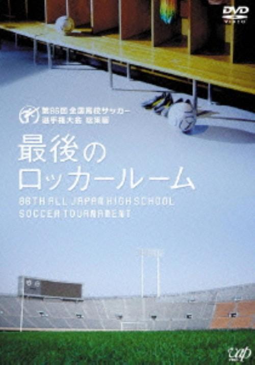 【中古】第86回全国高校サッカー選手権大会 総集編 最… 【DVD】