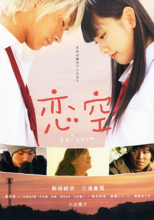 【中古】恋空 (2007) スタンダード・ED 【DVD】/新垣結衣