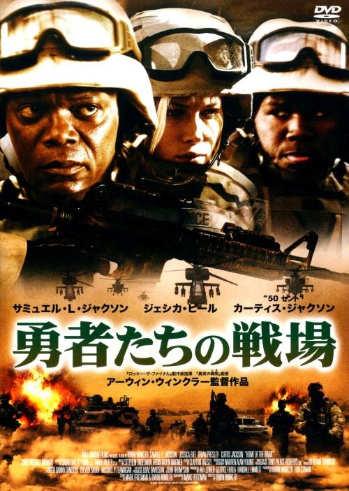 【中古】勇者たちの戦場 【DVD】/サミュエル・L・ジャクソン