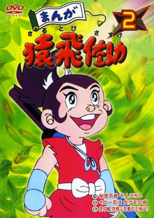 【中古】2.まんが猿飛佐助 【DVD】/松岡洋子