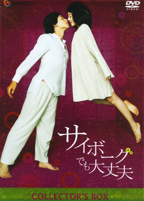 【中古】初限)サイボーグでも大丈夫 コレクターズBOX 【DVD】/チョン・ジフン