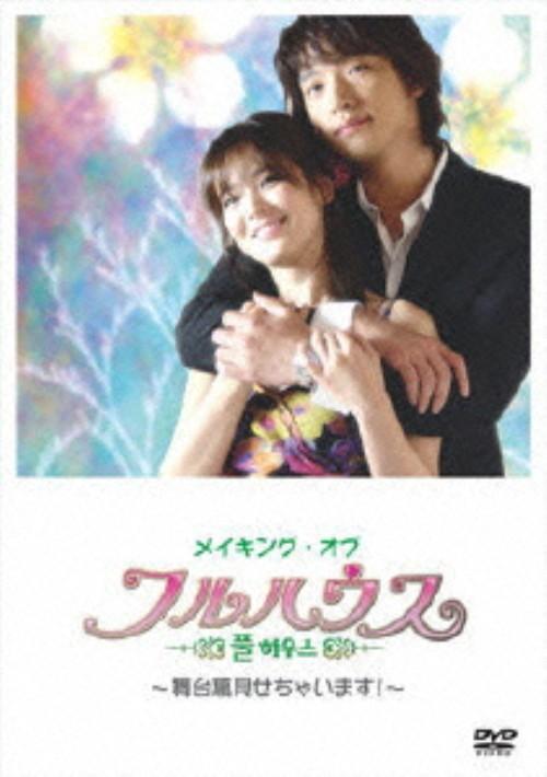 【中古】フルハウス メイキングオブフルハウス舞台裏見せちゃいます 【DVD】/ピ(RAIN)