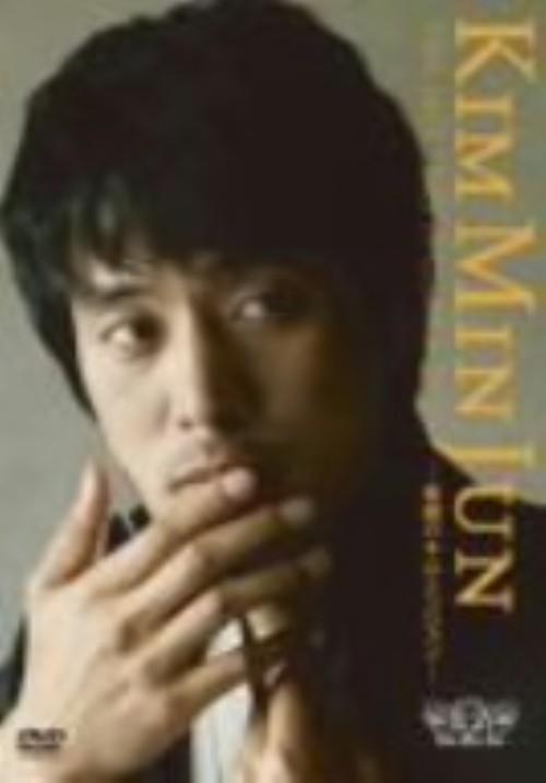 【中古】キム・ミンジュン/KIM MIN JUN 素顔のキム・ミンジュン 【DVD】/キム・ミンジュン