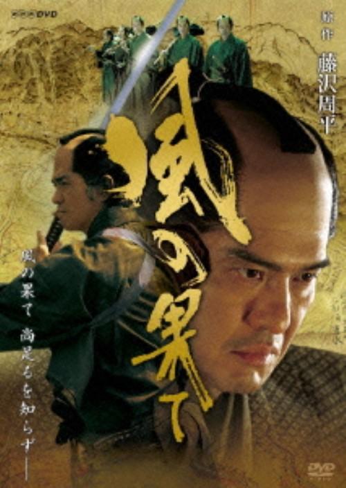 【中古】風の果て【DVD】/佐藤浩市