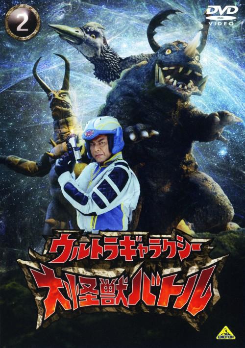【中古】2.ウルトラギャラクシー 大怪獣バトル 【DVD】/南翔太