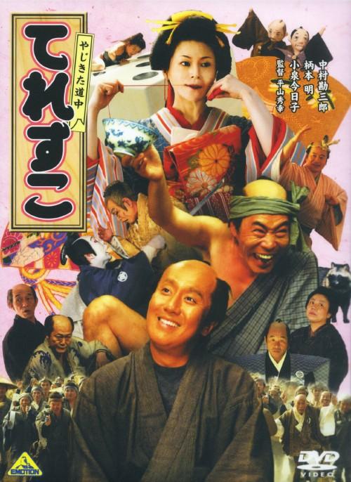 【中古】やじきた道中 てれすこ 【DVD】/中村勘三郎