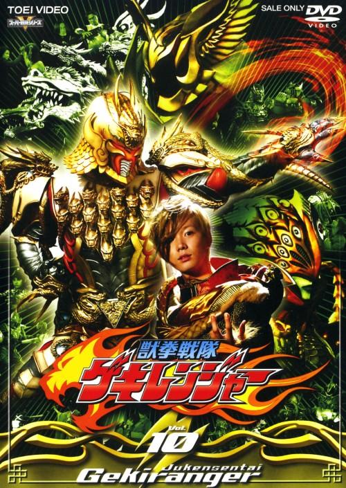 【中古】10.獣拳戦隊ゲキレンジャー 【DVD】/鈴木裕樹