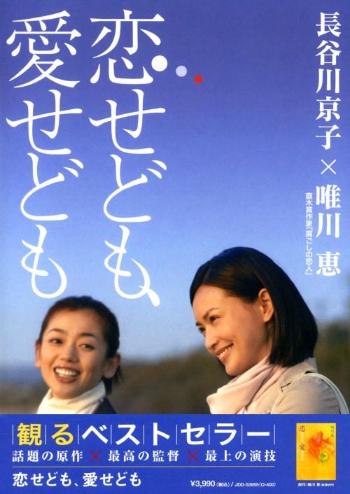 【中古】恋せども、愛せども 【DVD】/長谷川京子