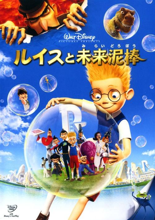【中古】ルイスと未来泥棒 【DVD】/ダニエル・ハンセン