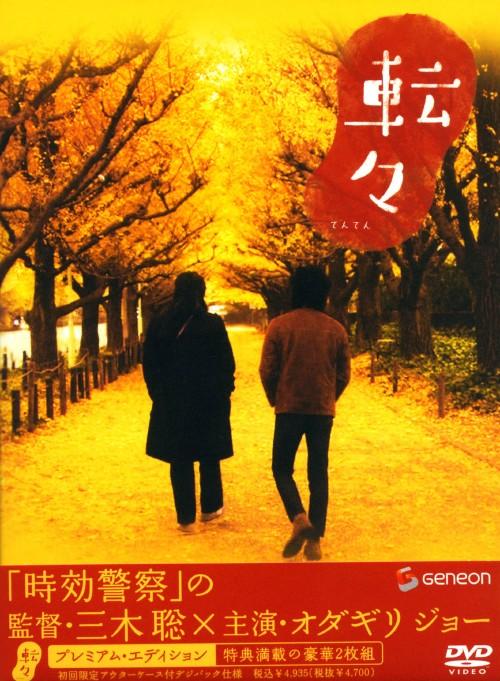 【中古】転々 プレミアム・ED 【DVD】/オダギリジョー