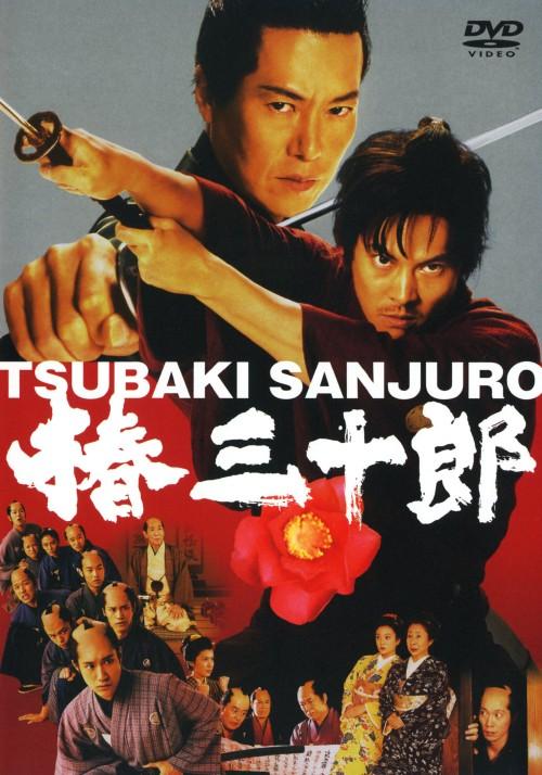 【中古】椿三十郎 (2007) 【DVD】/織田裕二