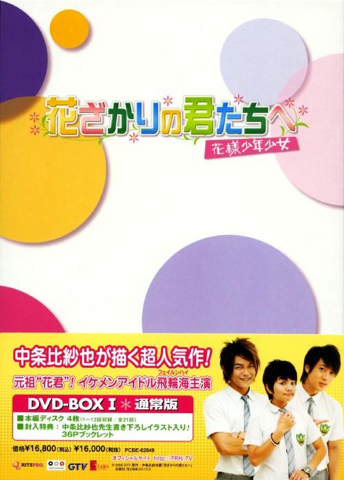【中古】1.花ざかりの君たちへ BOX 【DVD】/エラ・チェン