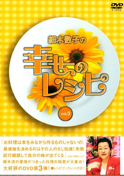 【中古】3.細木数子の幸せのレシピ 【DVD】/細木数子