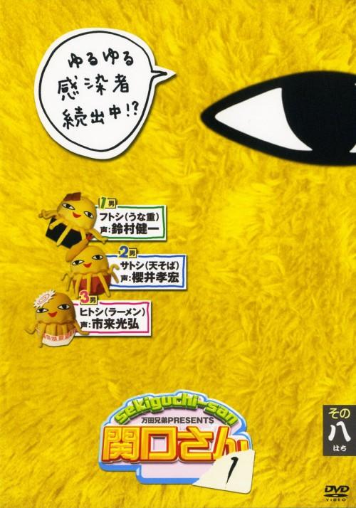 【中古】8.万田兄弟PRESENTS 関口さん1 【DVD】/鈴村健一