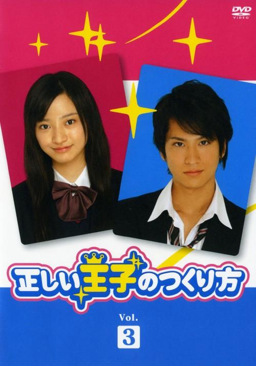 【中古】3.正しい王子のつくり方 【DVD】/柳浩太郎