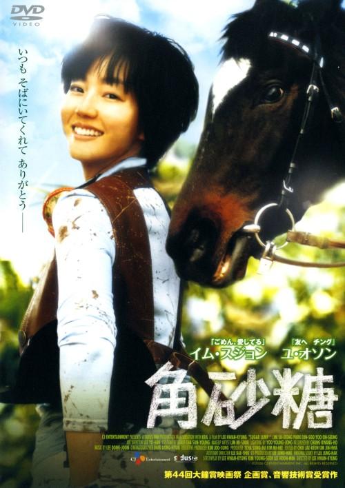 【中古】角砂糖 【DVD】/イム・スジョン