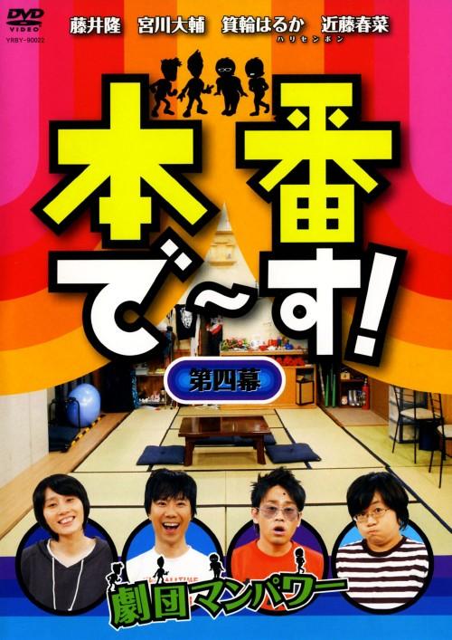 【中古】4.本番で〜す! 【DVD】/藤井隆
