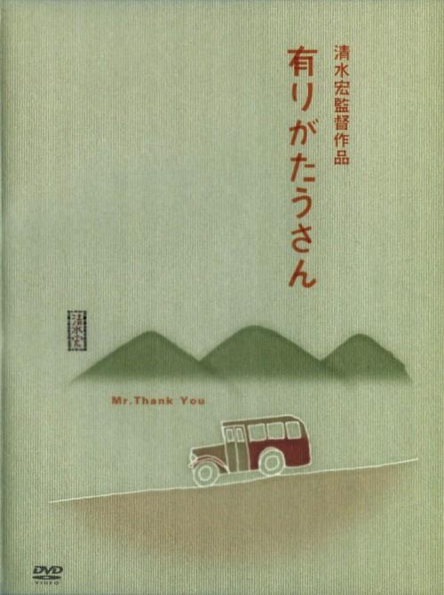 【中古】有りがたうさん 【DVD】/上原謙