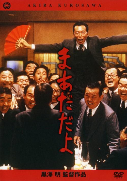 【中古】まあだだよ【DVD】/松村達雄
