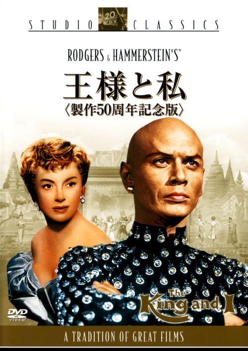 【中古】王様と私 製作50周年記念版 【DVD】/デボラ・カー