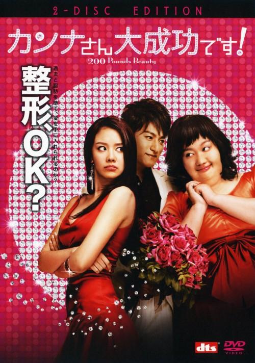 【中古】カンナさん大成功です! (2006) 【DVD】/キム・アジュン