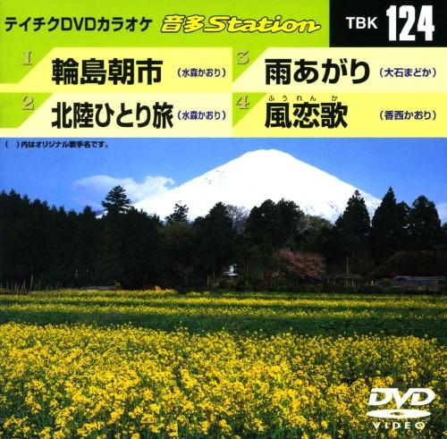 【中古】124.音多Station 【DVD】