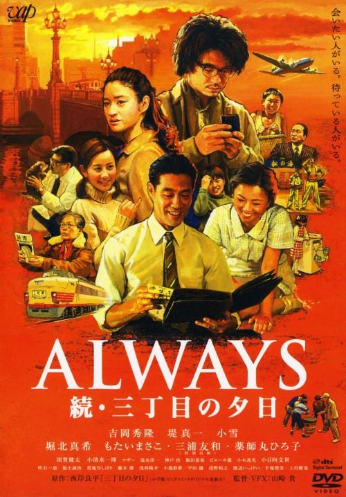 【中古】ALWAYS 続・三丁目の夕日 【DVD】/吉岡秀隆