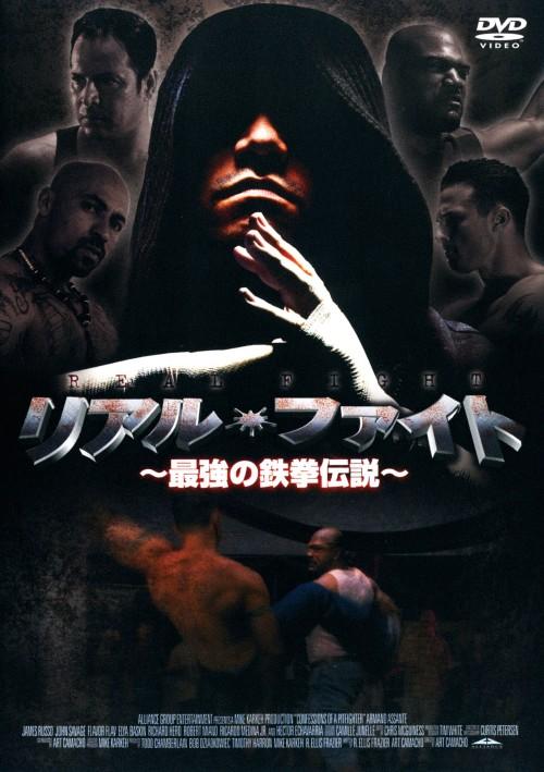 【中古】リアル・ファイト 最強の鉄拳伝説! 【DVD】/ヘクター・エチャバリア
