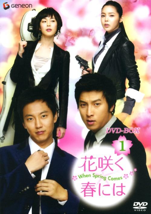 【中古】1.花咲く春には BOX 【DVD】/パク・コニョン