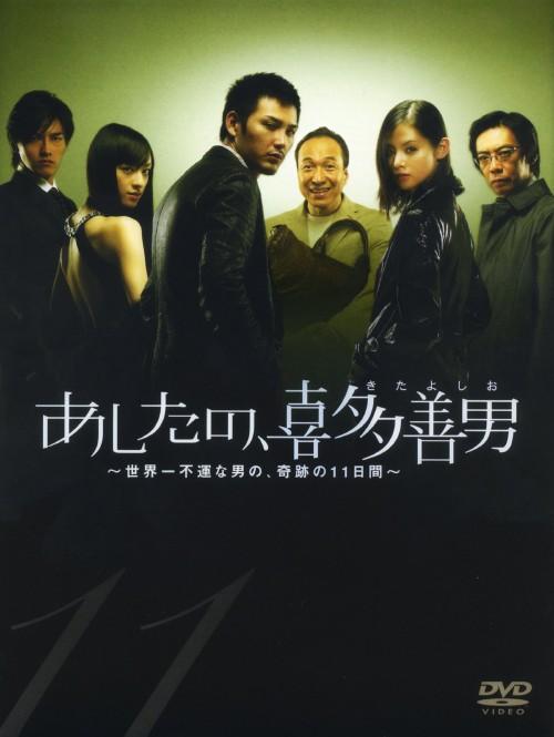 【中古】あしたの、喜多善男 BOX 【DVD】/小日向文世
