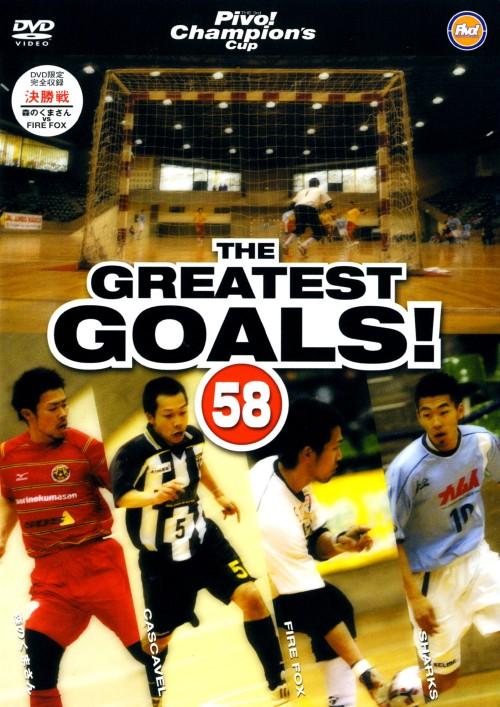 【中古】THE GREATEST GOALS! 58 【DVD】