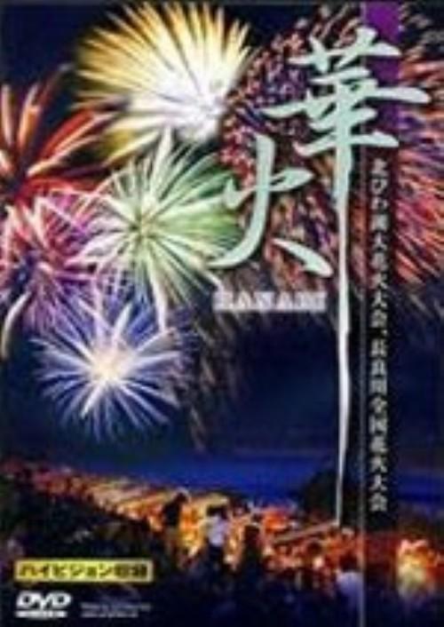 【中古】華火〜北びわ湖花火大会と長良川花火大会〜 【DVD】