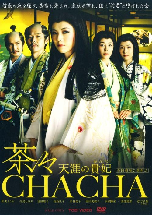 【中古】茶々 天涯の貴妃(おんな) 【DVD】/和央ようか