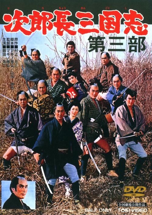 【中古】次郎長三国志 第三部 【DVD】/鶴田浩二