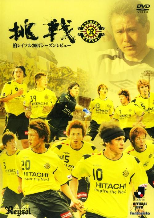 【中古】2007 柏レイソル シーズンレビュー 【DVD】