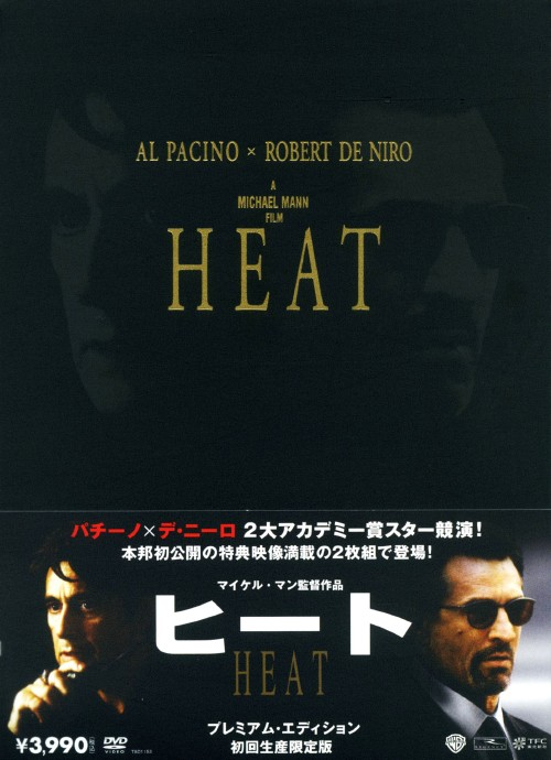 【中古】ヒート (1995) プレミアム・ED 【DVD】/アル・パチーノ