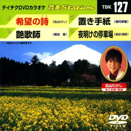 【中古】127.音多Station 【DVD】