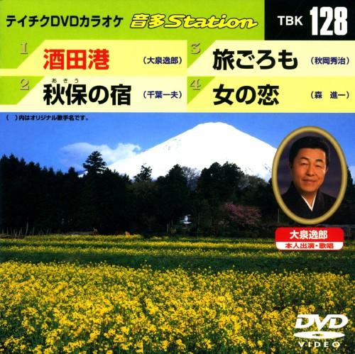 【中古】128.音多Station 【DVD】