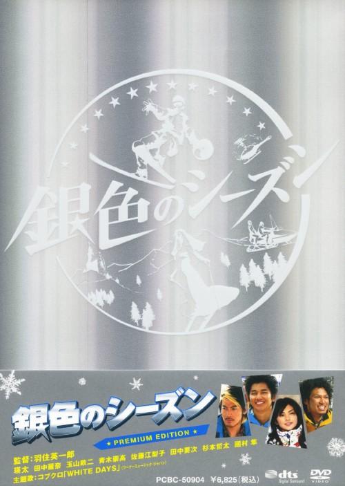 【中古】銀色のシーズン プレミアム・ED 【DVD】/瑛太