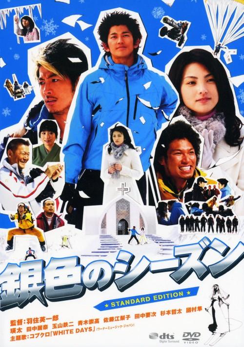 【中古】銀色のシーズン スタンダード・ED 【DVD】/瑛太