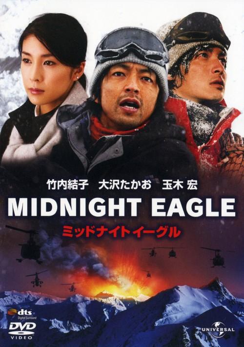 【中古】ミッドナイト イーグル スタンダード・ED 【DVD】/大沢たかお
