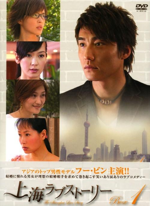 【中古】1.上海ラブストーリー BOX 【DVD】/フー・ビン