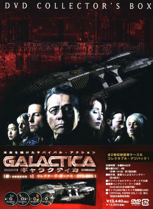 【中古】1.ギャラクティカ 起 1st BOX 【DVD】/エドワード・ジェームズ・オルモス