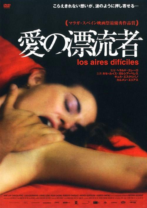 【中古】愛の漂流者【DVD】/ホセ・ルイス・ガルシア・ペレス