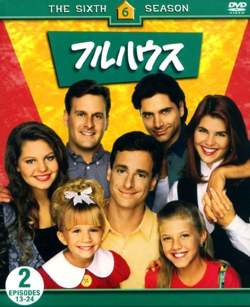 【中古】TV2】期限)2.フルハウス 6th セット 【DVD】/ジョン・ステイモス