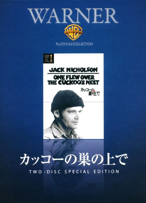【中古】カッコーの巣の上で 【DVD】/ジャック・ニコルソン