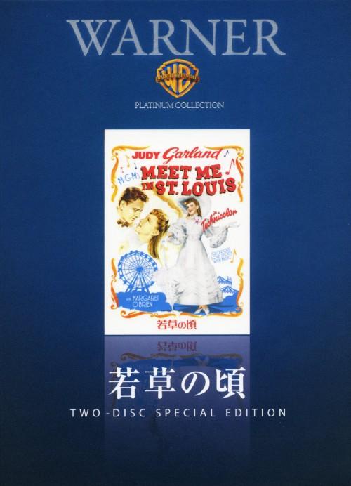 【中古】若草の頃 【DVD】/ジュディ・ガーランド