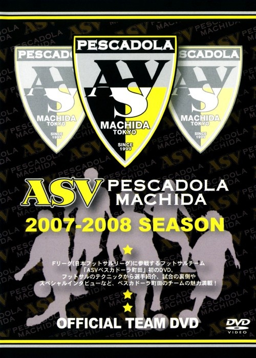 【中古】ASV PESCADORA MACHIDA 2007〜2008SEASON 【DVD】/ASVペスカドーラ町田