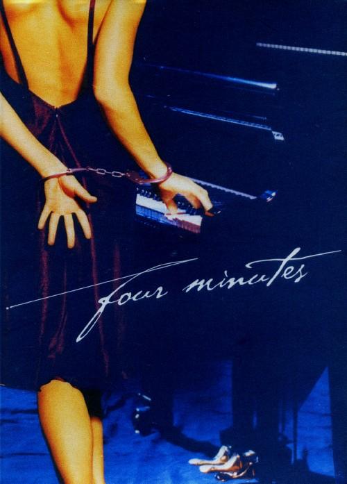 【中古】4分間のピアニスト 【DVD】/モニカ・ブライブトロイ