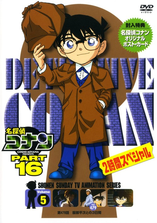【中古】5.名探偵コナン PART16 【DVD】/高山みなみ
